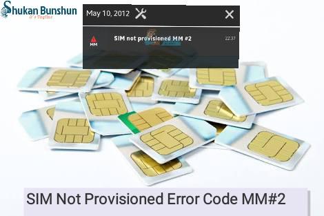SIM Not Provisioned Error Code MM#2