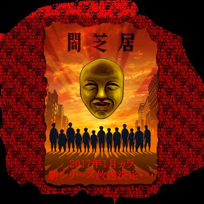 Yami Shibai 4rd Season [09/??] [SubEspañol] [720p] [Mega]