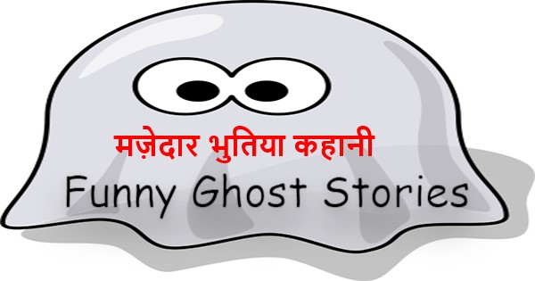funny ghost stories in hindi