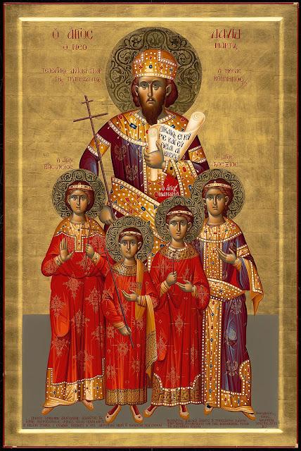 Τιμάται σήμερα 1 Νοεμβρίου η μνήμη του τελευταίου αυτοκράτορα του Πόντου, Δαυίδ Κομνηνού