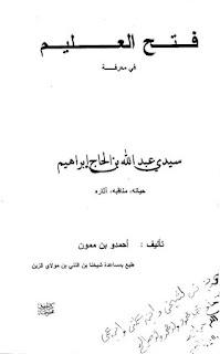 فتح العليم في معرفة سيدي عبد الله بن الحاج إبراهيم حياته مناقبه وآثاره - أحمدو بن ممون