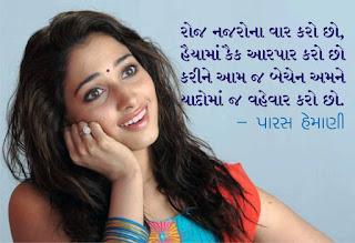 Gujarati Love Shayari For Girlfriend Free Download
