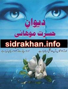 Deewan e Hasrat Mohani