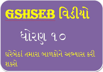 GSHSEB Video preparation for students std 10