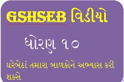 GSHSEB Video preparation for students std 10