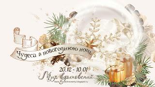 http://mirvdohnoveniy.blogspot.ru/2016/12/6.html
