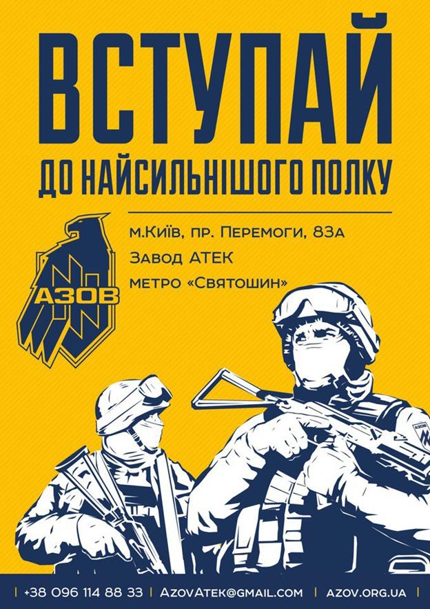 ОЗСП Азов