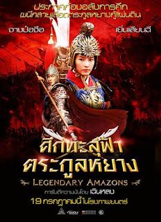 Legendary Amazon (2011) ศึกทะลุฟ้า ตระกูลหยาง