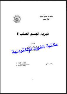 تحميل كتاب فيزياء الجسم الصلب pdf ، Solid body physics، د. فوزي غالب عوض، كتب فيزياء الحالة الصالبة ، فيزياء الجوامد