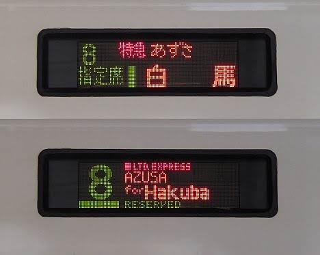 中央本線 特急 あずさ5 白馬行き E257系(2019.3消滅)