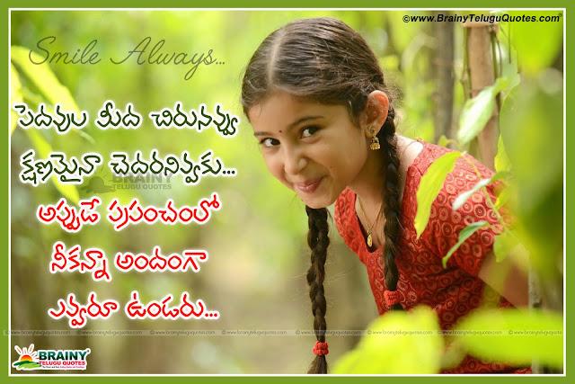 Cute Sarah Arjun Hd wallpapers with Smile Quotes in Telugu, Smile Value Quotes in Telugu, Smile hd wallpapers