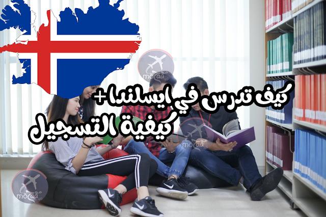 الدراسة في ايسلندا | كيف تدرس في ايسلندا و شرح كيفية التسجيل