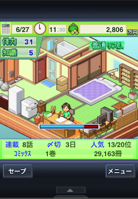 Wakuwaku Manga Dojo game Kairosoft iPhone