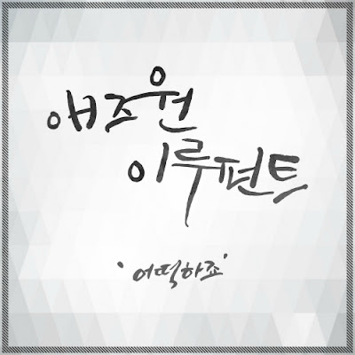 [Single] As One, Eluphant  – Masked Prosecutor OST Part 2