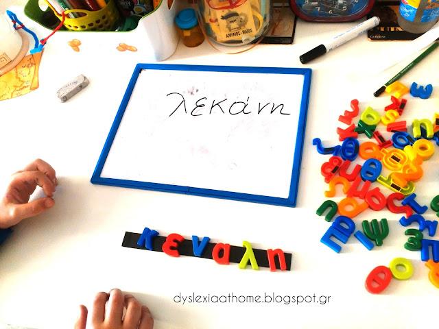 ανάγνωση, γράμματα, μαγνήτης, δυσλεξία
