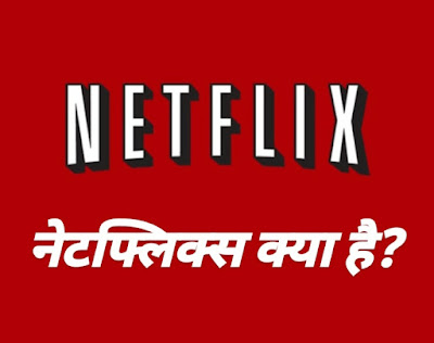 What is Netflix ? , what is netflix and how does it work ? , netflix download , Netflix Kya hain ? netflix sign in