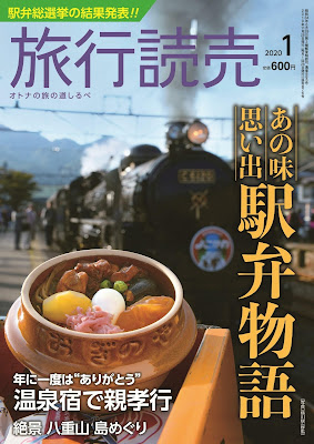 旅行読売 2020年01月号 zip online dl and discussion