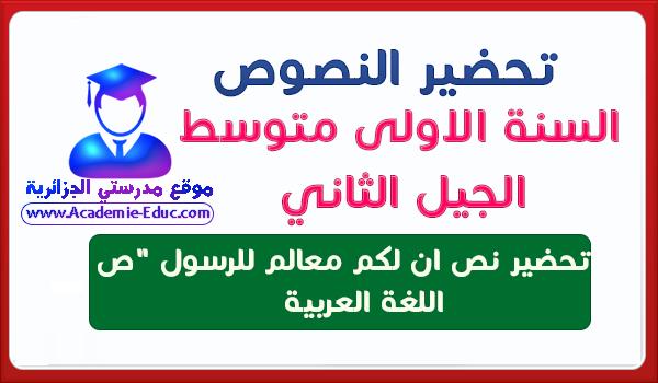 """تحضير نص ان لكم معالم للرسول """"ص"""" اللغة العربية للسنة أولى متوسط للجيل الثاني"""