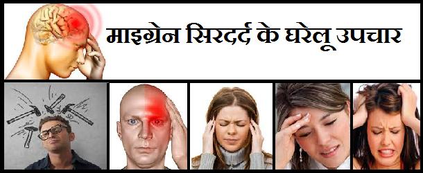 माइग्रेन (अधकपाटी) सिरदर्द के घरेलू उपचार