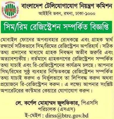 SIM-Re-Registration-bd-bangladesh-Grameenphone-gp-banglalink-robi-airtel-teletalk-citycell