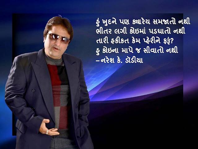 हुं खुदने पण क्यारेय समजातो नथी Gujarati Muktak By Naresh K. Dodia