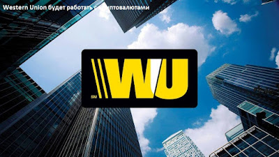 Western Union будет работать с криптовалютами