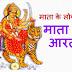 माता के लोकगीत - माता की आरती  - Mata ke Lokgeet - mata ki aarti