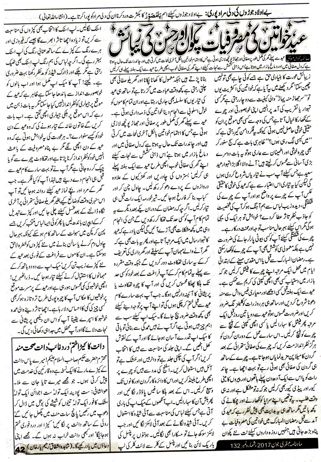 Page 42 Ubqari Magazine June 2017