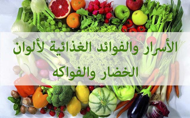 الأسرار والفوائد الغذائية لألوان الخضار والفواكه