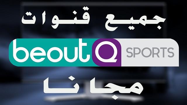 جميع قنوات بى اوت كيو الناقلة لجميع الدوريات العالمية مجانا - beoutQ