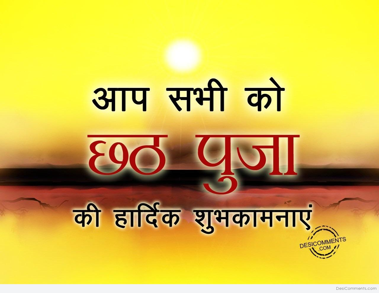 Best 90+ Happy Chhath Puja 2019 Wishes, Quotes, Images and