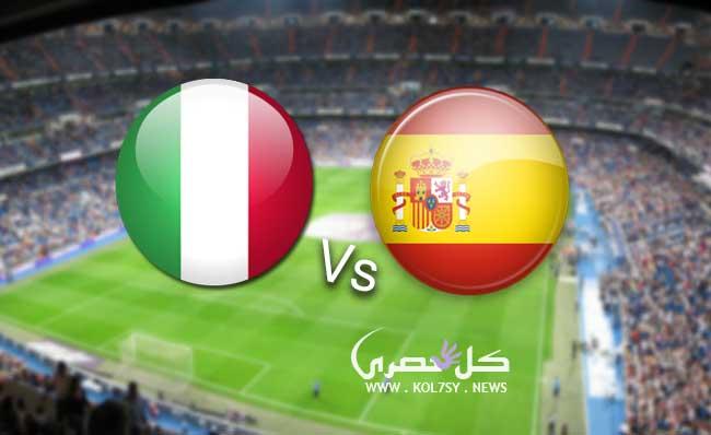 مشاهدة مباراة اسبانيا وايطاليا