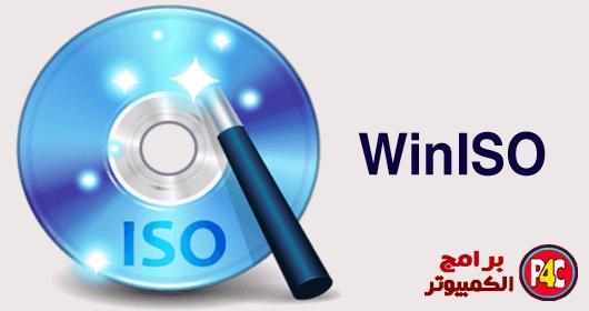 تحميل برنامج فتح و حرق الاسطوانات الايزو WinISO 6.4 مجانا