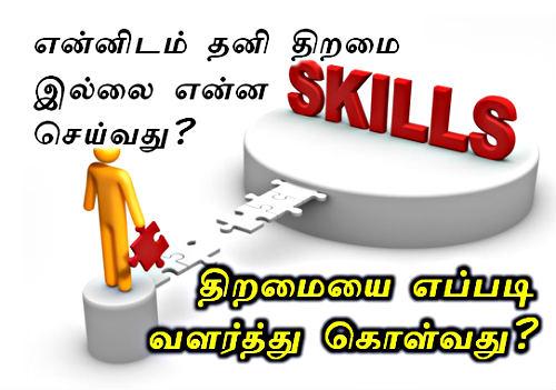 திறமையை எப்படி வளர்த்து கொள்வது? Motivation in tamil, Suya Munnetram, Personality Development in Tamil, Psychology in Tamil, thiramaiyai eppadi valartthu kolvadhu?