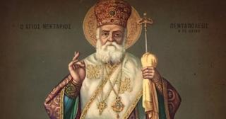 Αγιος Νεκτάριος: «Όλα νικιούνται – Τίποτα να μην σας απελπίζει!»