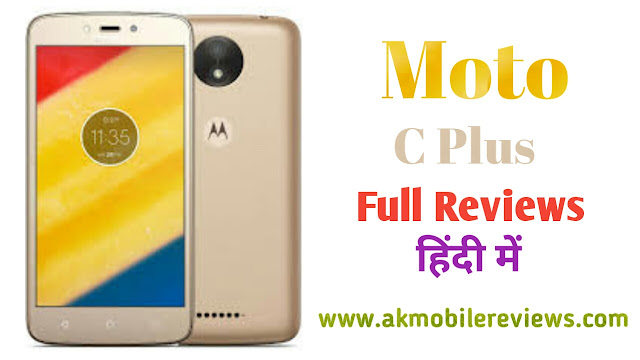 Moto C Plus Full Reviews In Hindi