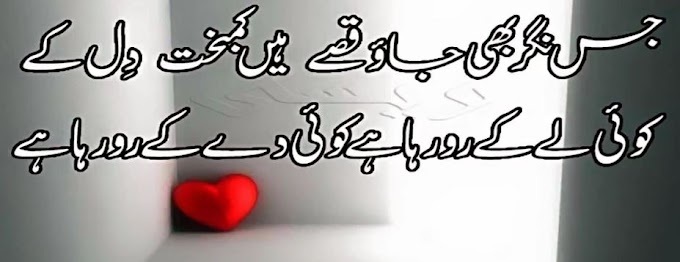 Latest Urdu Poetry Pics Free Download 2019