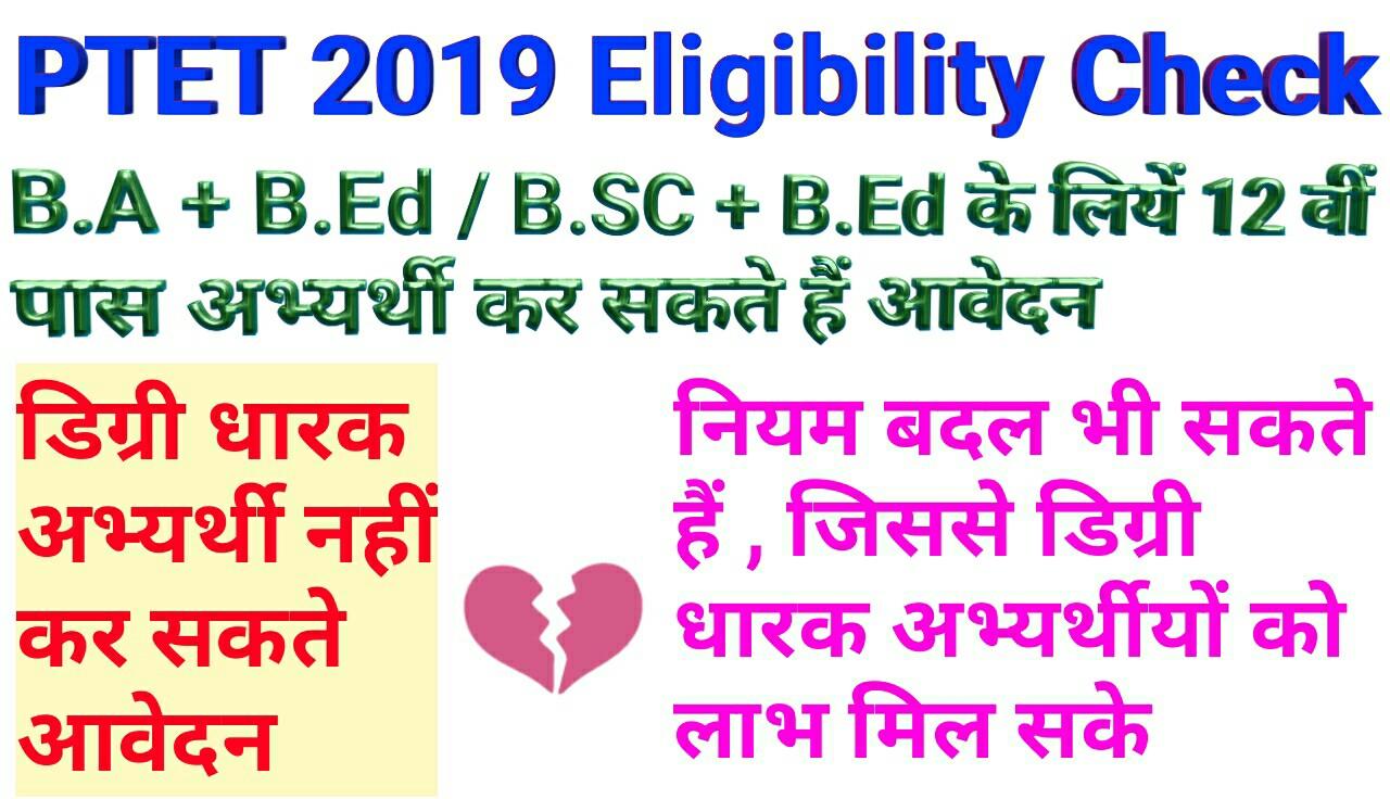 Ptet Eligibility 2019, ptet 2019 Eligibility, Rajasthan ptet Eligibility Notification 2019,ptet2019 Eligibility