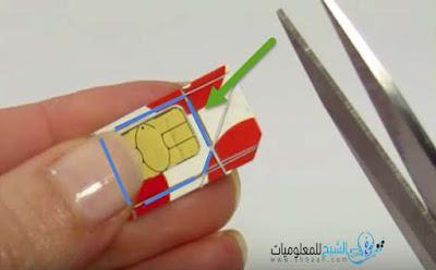 طريقة بسيطة ورائعة جداً لتحويل شريحة الـ SIM إلى Micro SIM