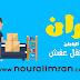 شركة نقل عفش بحفر الباطن 0553770976 نوران