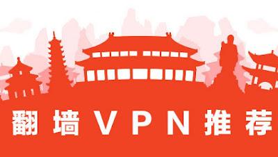 2017年最好用的免中國大陸翻墻VPN APP介紹