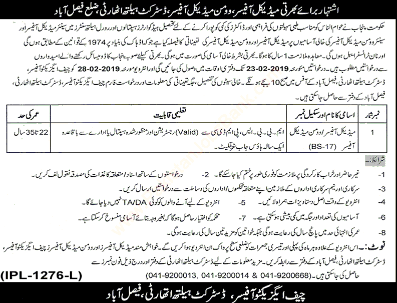 Jobs in Faisalabad