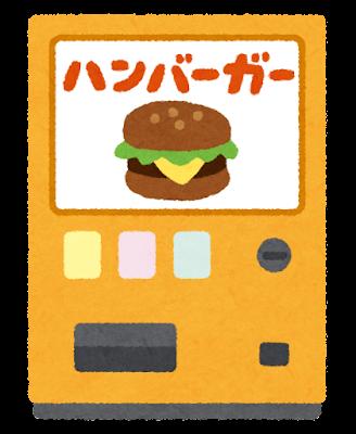 ハンバーガーの自動販売機のイラスト