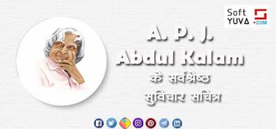 A. P. J. Abdul Kalam quotes in Hindi, सर्वश्रेष्ठ सुविचार, अनमोल वचन
