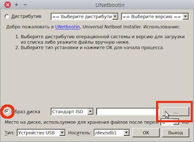 unetbootin-установка iso на флешку -1