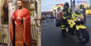 Το πρωί ιερέας και το βράδυ διασώστης του ΕΚΑΒ