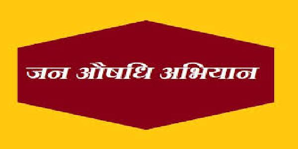 pradhanmantri-jan-ausadhi-kendra-ka-feeta-kaatkar-shubharambh-kiya