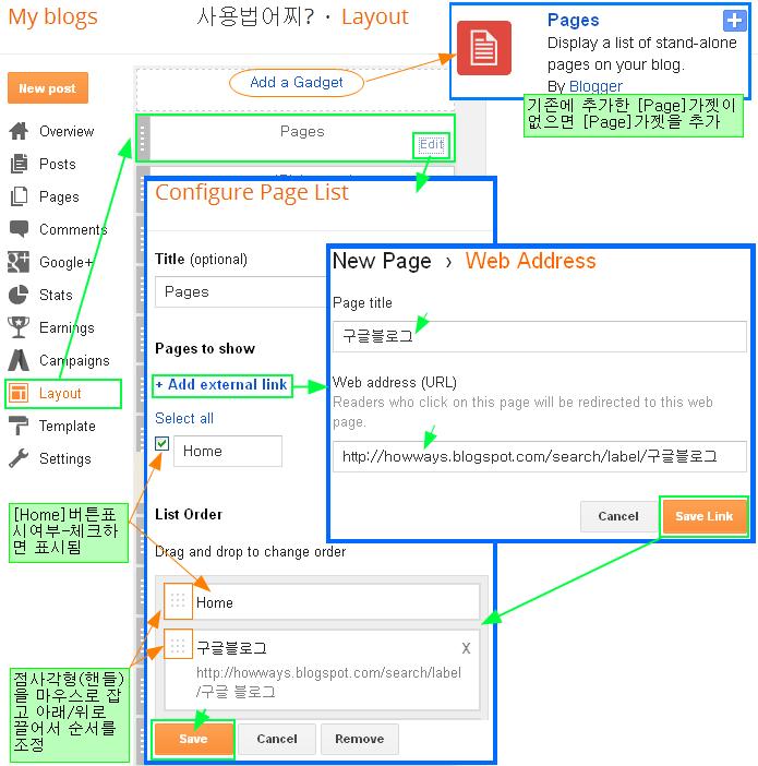구글블로그 사용법: 페이지가젯(Pages Gadget)로 카테고리(목록)이나 메뉴 만들기