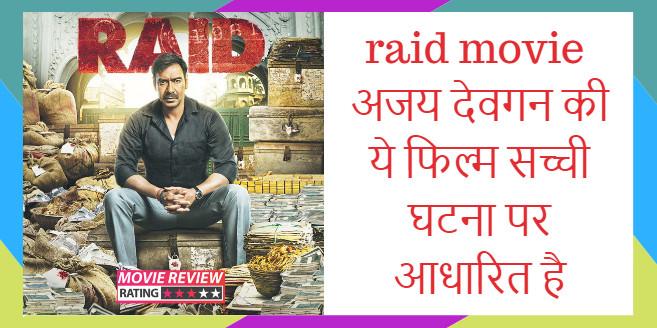 raid movie - अजय देवगन की ये फिल्म सच्ची घटना पर आधारित है
