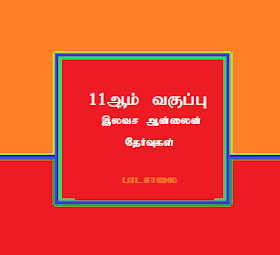 11th Standard 1 Marks - Free Online Test - Tamil Medium